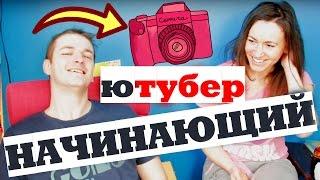 ОШИБКИ НАЧИНАЮЩИХ ЮТУБЕРОВ ► Школа Блоггера