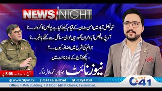 Police Role In Faisalabad For Citizen l News Night | 1 Oct 2021 | City 41