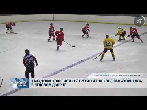 Новости Псков 20.01.2020 / Канадские хоккеисты встретятся с «Торнадо» в Ледовом дворце