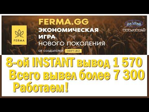НЕ ПЛАТИТ Ferma - 8-oй INSTANT вывод 1 570. Всего вывел более 7 300. Работаем!, 22 Авг