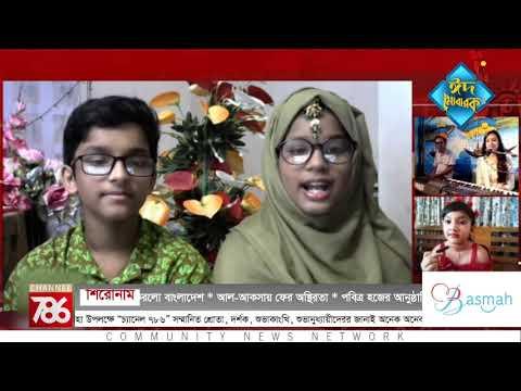 ঈদুল আযহা উপলক্ষে শিশু-কিশোরদেরর ঈদ আয়োজন | Channel786