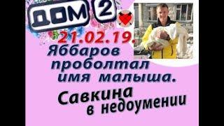 Дом 2 новости слухи. 21.02.19. 21 февраля. Яббаров проболтал в эфире имя малыша.