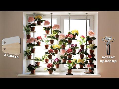 """Уникальная распорная подставка для цветов на подоконник """"Элсея"""""""