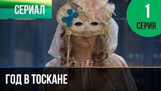 ▶️ Год в Тоскане 1 серия - Мелодрама | Фильмы и сериалы - Русские мелодрамы