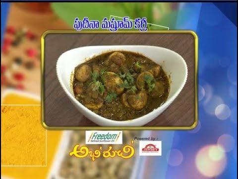Pudina Mushroom Curry | Abhiruchi | 15th  July 2017| ETV Telugu