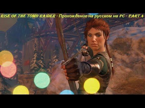 Rise of the Tomb Raider - Прохождение на русском на PC - Part 4