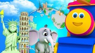 บ๊อบรถไฟ | รอบโลก | ทัวร์รอบโลกสำหรับเด็ก | Bob Around The World