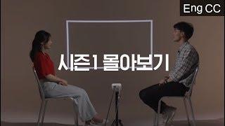 일방적소개팅 시즌1 몰아보기 [일방적소개팅] EP.1~4