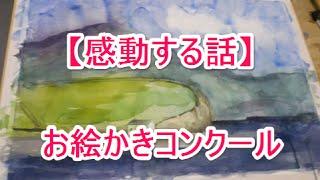 感動する話お絵かきコンクール阪神大震災