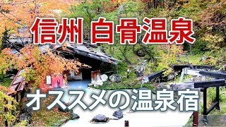 信州白骨温泉の宿|長野県旅行にオススメのホテル