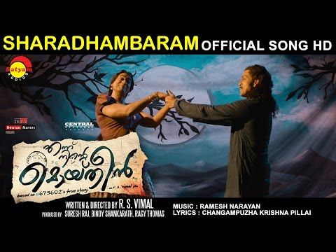 Sharadambaram - Ennu Ninte Moideen - Official Video Song HD