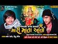 Jungle Ma Mangal Karnari Mata Aavo -HD Video| Mayank Rathod- Hitu Morel New Regadi 2021 RADHE STUDIO