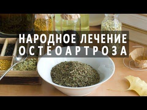 Артроз лечение соль