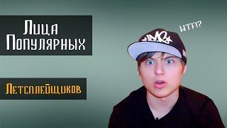 ЛИЦА ПОПУЛЯРНЫХ ЛЕТСПЛЕЙЩИКОВ