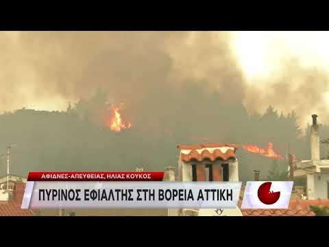 Πύρινος εφιάλτης στη Βόρεια Αττική | Αφίδνες – Ιπποκράτειος Πολιτεία | 06/08/2021 | ΕΡΤ