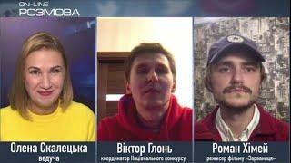 Kharkiv MeetDocs: обсуждаем фильмы «Зарваница» и «Not Alone»