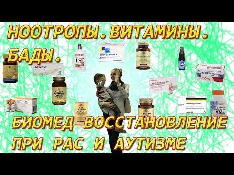 Ноотропы. Витамины. Бады. БИОМЕД восстановление при РАС и Аутизме. аутизм