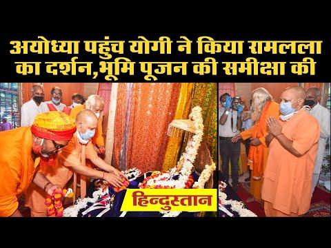 Ayodhya पहुंच सीएम Yogi Adityanath ने किया Ramlala का दर्शन,भूमि पूजन की समीक्षा की