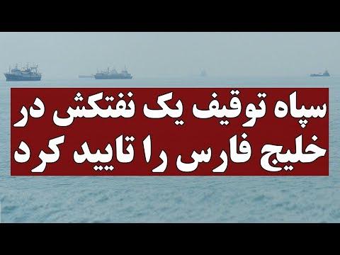 تشـدید دوباره تنـ.ـش ها در خلیج فارس؛ امریکا 500 نیروی تازه اعزام کرد - خبرخانه - Khabar Khana