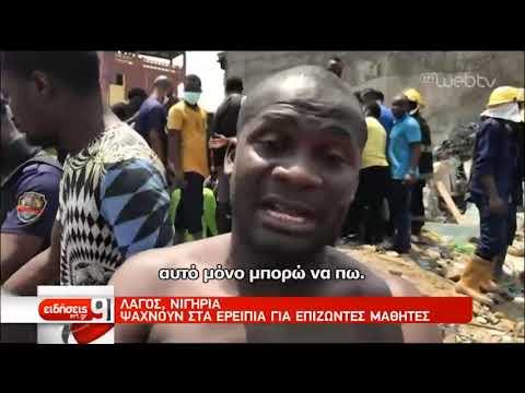 Νιγηρία: Ψάχνουν στα ερείπια για επιζώντες μαθητές | 13/03/19 | ΕΡΤ