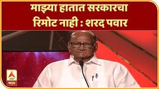 Majha Maharashtra Majha Vision | Sharad Pawar | माझ्या हातात सरकारचा रिमोट नाही : शरद पवार