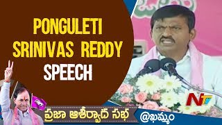 ponguleti srinivas reddy speech - मुफ्त ऑनलाइन