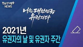 한국선거방송 뉴스(5월 11일 방송) 영상 캡쳐화면