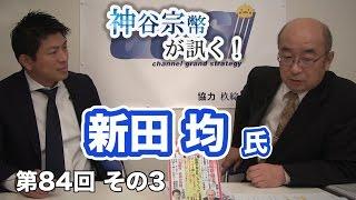第84回③ 新田均氏:日本の大麻を絶滅させないために