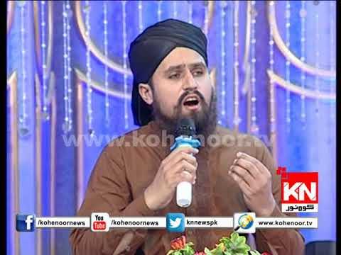 Saee Yahn Nar-e-Karam| Kohenoor News Pakistan