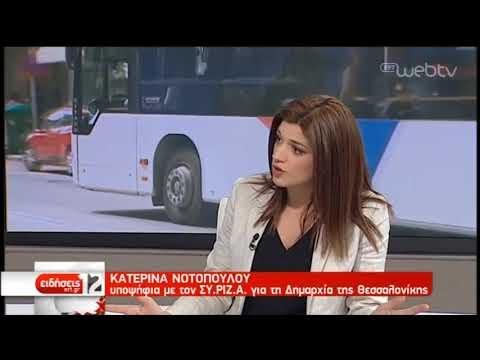 Κ. Νοτοπούλου: Κανείς πολίτης δεν θέλει να γυρίσει η Θεσσαλονίκη στο πριν   22/03/19   ΕΡΤ
