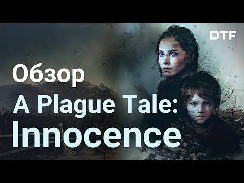 Обзор A Plague Tale: Innocence . Красота и посредственность