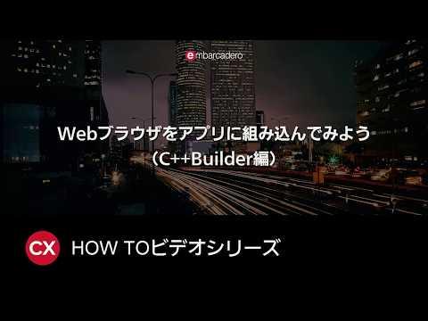 Webブラウザをアプリに組み込んでみよう(C++Builder編)