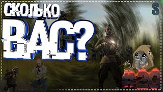 S.O.T.A Stalker Online Time Anomaly Сколько вас? #20