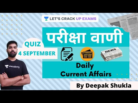 Daily Current Affairs 4th September (Most Important For UPPCS, RO/ARO, BEO Exams)   UPPSC 2020/2021