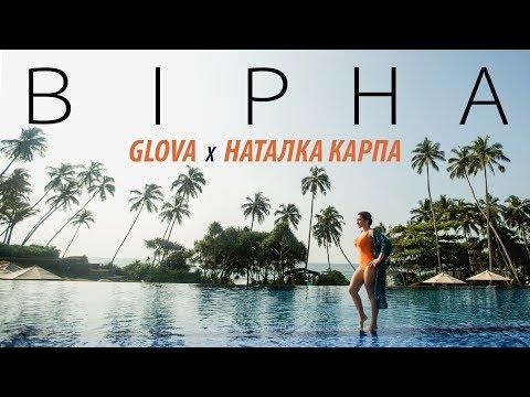 Glova ft. Наталка Карпа - Вірна