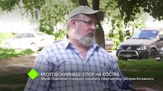 Мэрия Подольска планирует сохранить склеп-могилу Григория Котовского