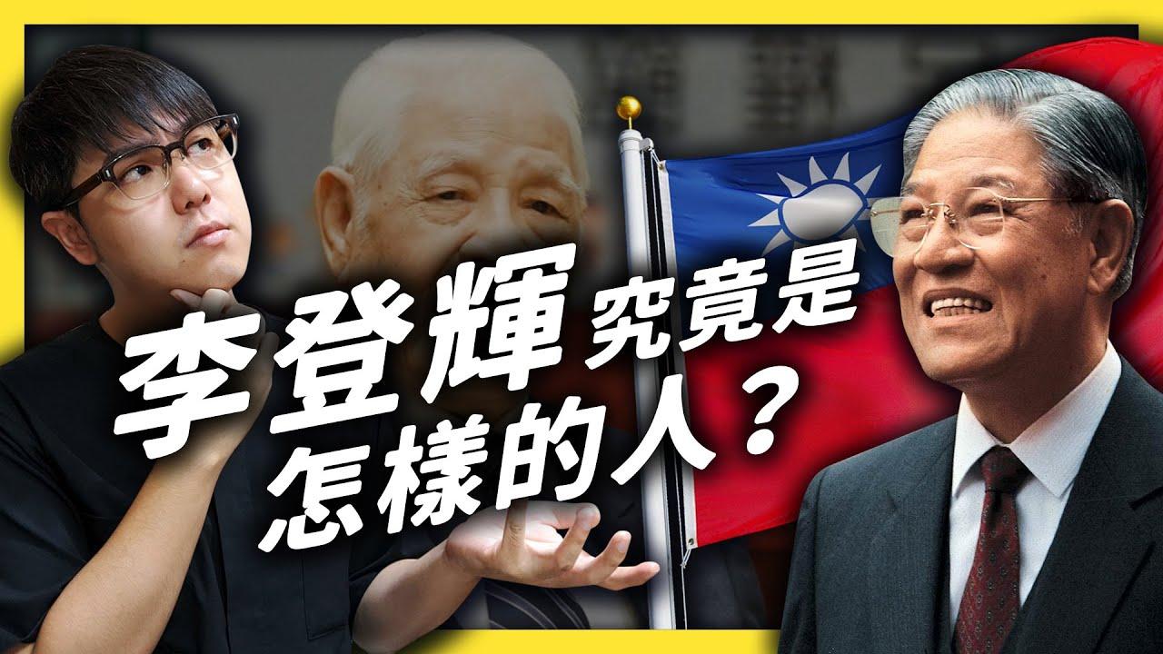 李登輝是民主之父?還是黑金教父?為何他的評價如此兩極?|志祺七七