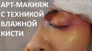 Арт макияж с техникой влажной кисти. Мастер-класс от Kryolan Russia о технике влажной кисти.
