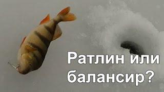 Ловля щуки со льда на ратлин