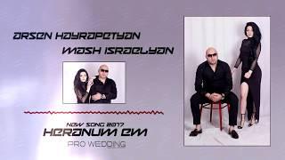 Arsen Hayrapetyan & Mash Israelyan - Heranum em / Audio / 2017