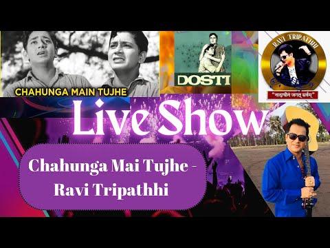 Ravi Tripathi Rkt Live- Chahunga Mai ..