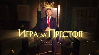 Трейлер сенсационного реалити шоу о Выборах Президента РФ