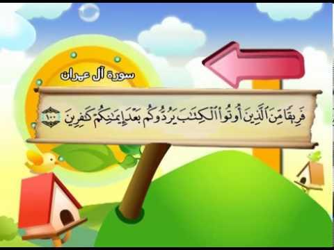 المصحف المعلم للأطفال [003] سورة آل عمران