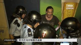20190627 04:08 Wan Chai: Citizen Criticise Police for Acting Against their Oath | TMHK News Live