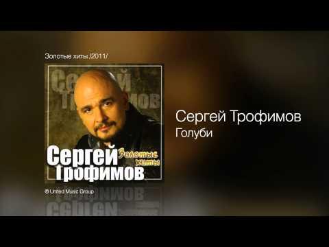 Сергей Трофимов - Голуби - Золотые хиты /2011/