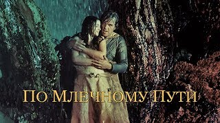 По млечному пути / On the Milky Road (2016) смотрите в HD