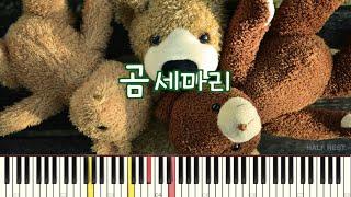 곰세마리 / 재즈편곡 / piano