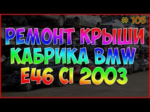 РЕМОНТ КРЫШИ КАБРИОЛЕТА BMW E46 325CI 2003 | ЗАМЕНА ЗАМКОВ #105