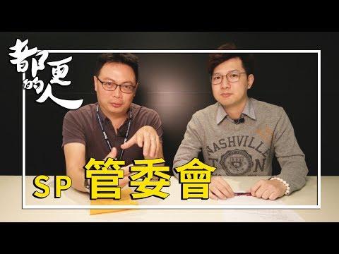 都更的人|SP 管委會 feat. 林伯威規劃師<BR>-財團法人臺北市都市更新推動中心