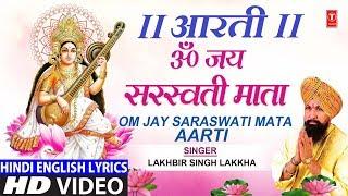 ॐ जय सरस्वती माता Aarti Saraswati Mata Ki I